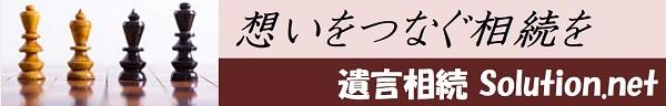 遺言相続Solution.net