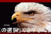 ★動画「鷹の選択」できすぎたストーリー、拡散させるあなたにも責任!