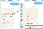 ★iPhoneの「位置情報を共有」は案外コワい! ストーカー誘発機能の一面がある