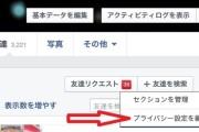 ★新版「スマホでFacebookに鍵を掛ける法!」応用がきく方法はコチラ→